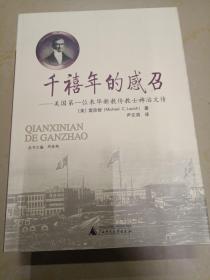 千禧年的感召:美国第一位来华新教传教士裨治文传