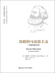 苏联的马克思主义一种批判的分析典藏版