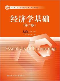 经济学基础(第二版)/21世纪经济学系列教材