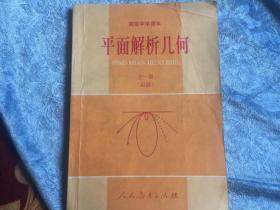 高级中学课本-平面解析几何-全一册(必修)