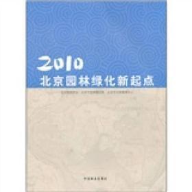 2010北京园林绿化新起点