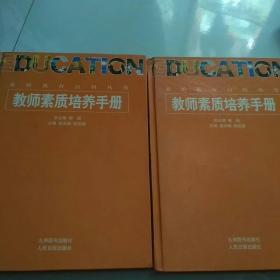 教师素质培养手册 上下