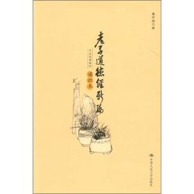 大众阅读系列:老子道德经新编(通识本)