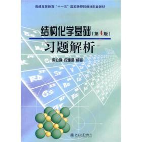 正版旧书结构化学基础(第4版)习题解析