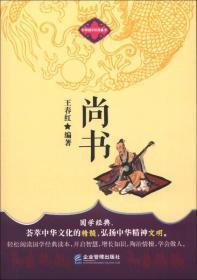 中华国学经典藏书:尚书