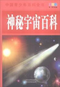 中国青少年百科全书--神秘宇宙百科(彩图版)/新