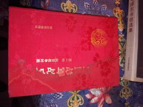 中国人民解放军第二野战军战史第一卷