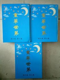 重华世第(共三卷)(姚氏族谱:包括台湾湖北湖南四川贵州云南广西广东江西)