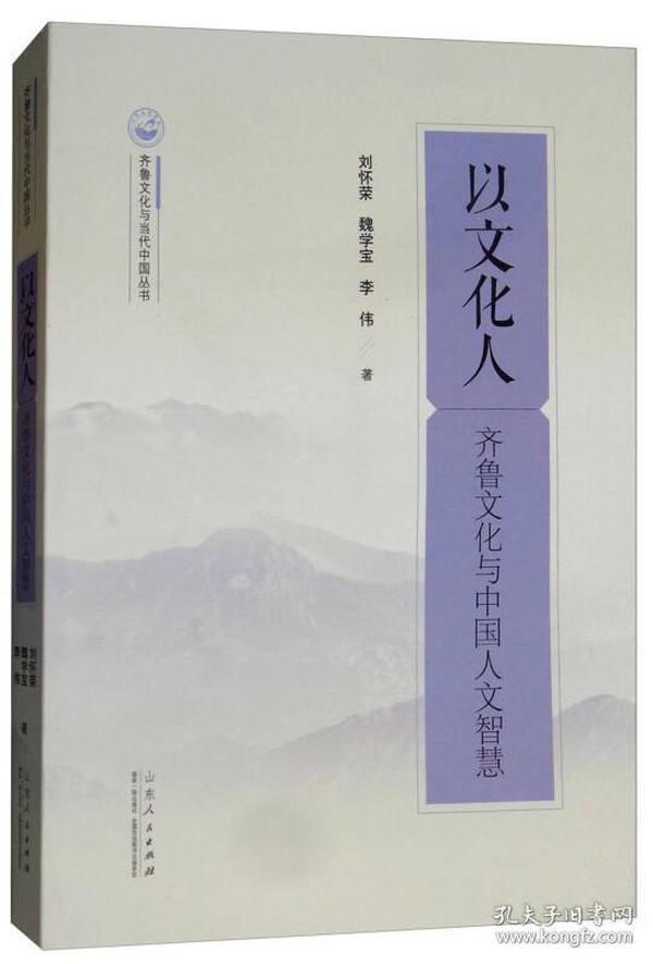 以文化人(齐鲁文化与中国人文智慧)/齐鲁文化与当代中国丛书