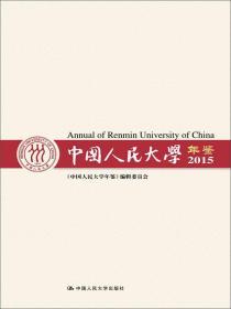 9787300234694-yl-中国人民大学年检2015