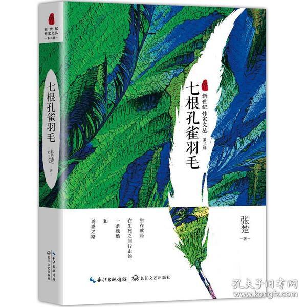 七根孔雀羽毛(新世纪作家文丛第三辑)