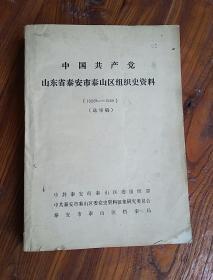 中国共产党山东省泰安市泰山区组织史资料(1926——1949)送审稿