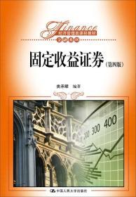 固定收益证券(第四版)