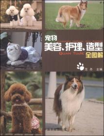 宠物美容、护理、造型全图解