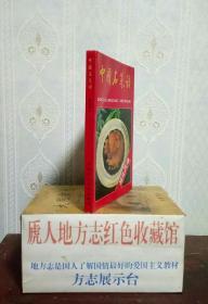 中国名菜谱系列-----《湖北风味》----16开----虒人荣誉珍藏