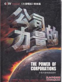 公司的力量 : 十集大型电视纪录片5DVD