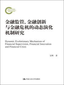 金融监管、金融创新与金融危机的动态演化机制研究/国家社科基金后期资助项目
