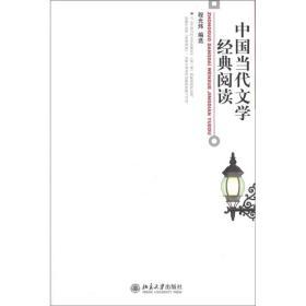 中国当代文学经典阅读