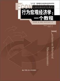 新书--行为宏观经济学--一个教程