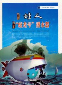 从蛙人到蛟龙号潜水器/中华科技传奇丛书
