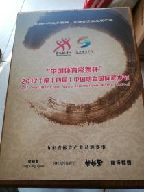 中国体育彩票杯2017(第十四届)中国烟台国际武术节
