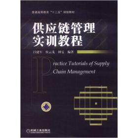二手正版供应链管理实训教程吕建军机械工业出版社9787111388708