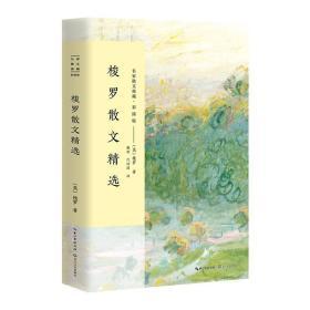 梭罗散文精选/名家散文典藏(彩插版)