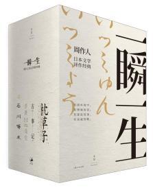 一瞬一生:周作人日本文学译作经典