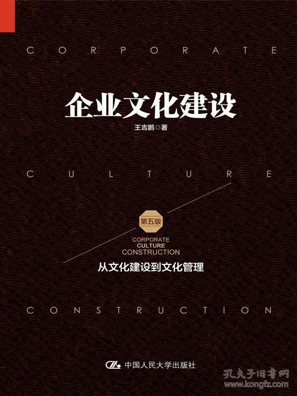 正版】企业文化建设