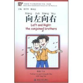 〈汉语风〉中文分级系列读物:向左向右