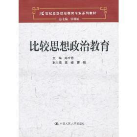 比较思想政治教育(21世纪思想政治教育专业系列教材)