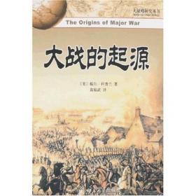 大战略研究丛书—大战的起源