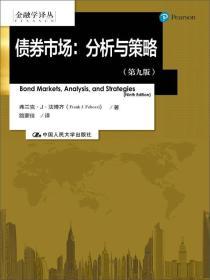 金融学译丛·债券市场:分析与策略(第九版)