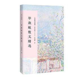 毕淑敏散文精选(名家散文典藏 彩插版)