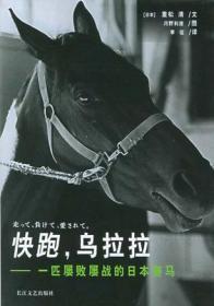一匹屡败屡战的日本赛马