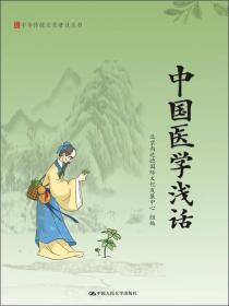 中国医学浅话