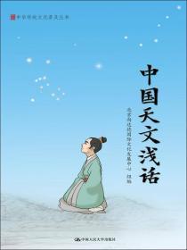 中国天文浅话/中华传统文化普及丛书