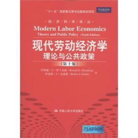 现代劳动经济学:理论与公共政策(第十版)