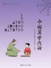 【正版】中国算学浅话 北京尚达德国际文化发展中心组编