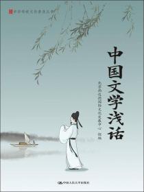 中国文学浅话/中华传统文化普及丛书