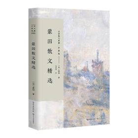 蒙田散文精选(名家散文典藏 彩插版)