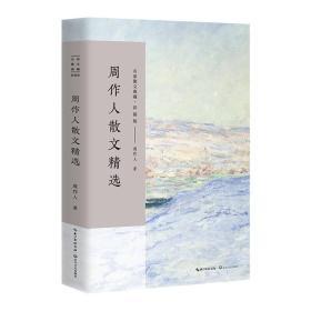 周作人散文精选/名家散文典藏(彩插版)