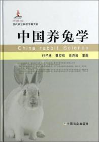 中国养兔学