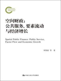 空间财政:公共服务、要素流动与经济增长