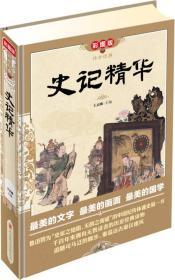 传世经典:史记精华(彩图版)