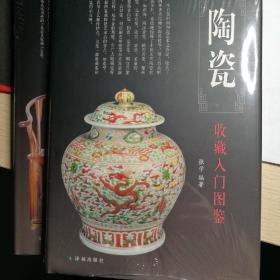 鉴宝丛书:陶瓷收藏入门图鉴
