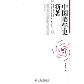 中国美学史新著
