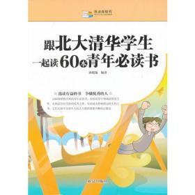越读越聪明:跟北大清华学生一起读60本青年必读书