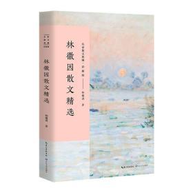 林徽因散文精选/名家散文典藏(彩插版)