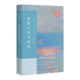 爱默生散文精选/名家散文典藏(彩插版)